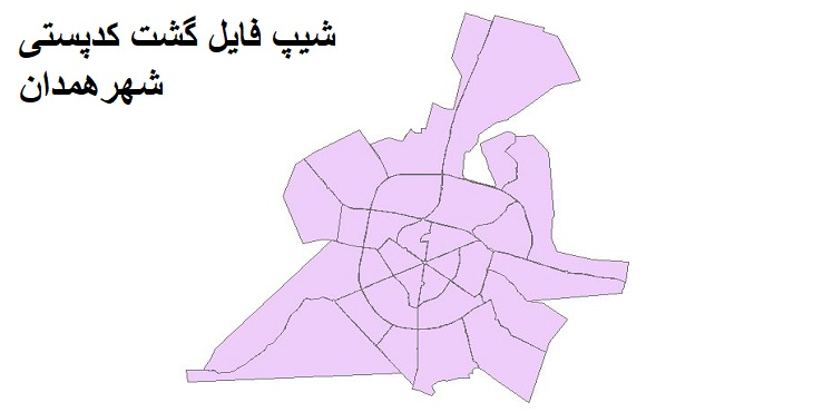 نقشه شیپ فایل گشت کدپستی شهر همدان