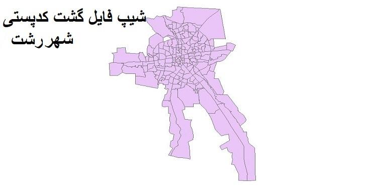 نقشه شیپ فایل گشت کدپستی شهر رشت