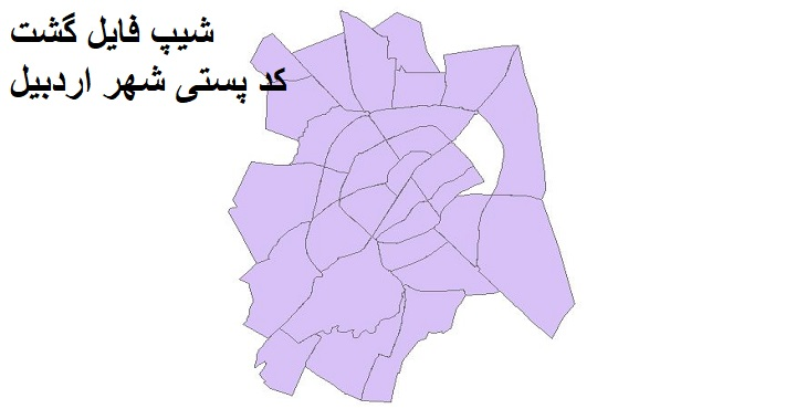 نقشه شیپ فایل گشت کدپستی شهر اردبیل