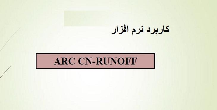 دانلود آموزش نرم افزار ARC CN-RUNOFF