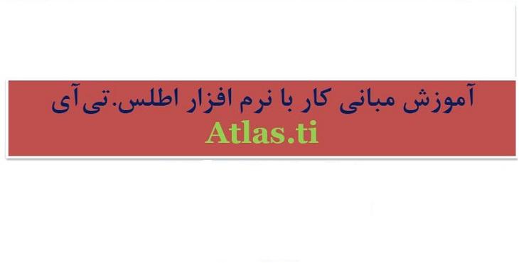 دانلود آموزش نرم افزار اطلسی ATLASI