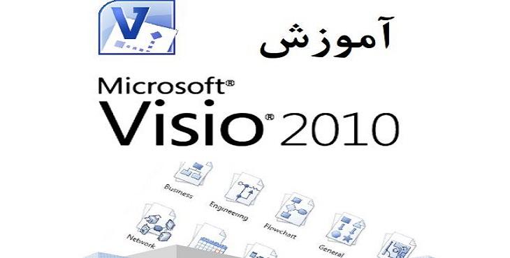 دانلود آموزش نرم افزار ویزیو visio
