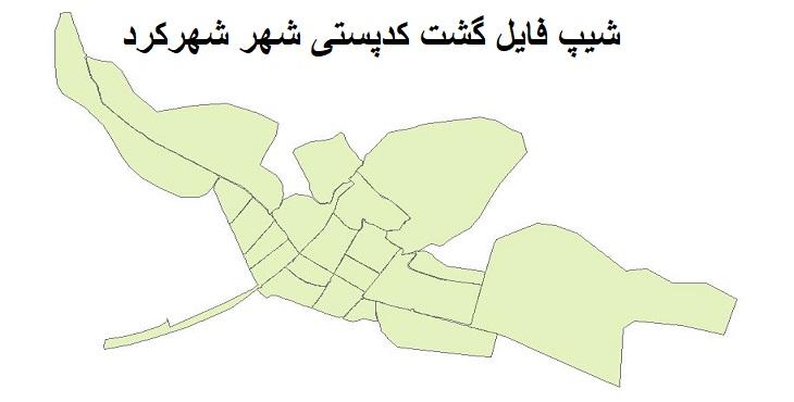 نقشه شیپ فایل گشت کدپستی شهر شهرکرد