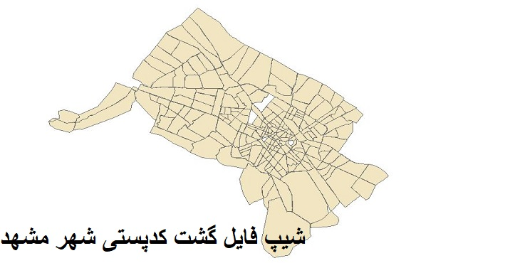 نقشه شیپ فایل گشت کدپستی شهر مشهد