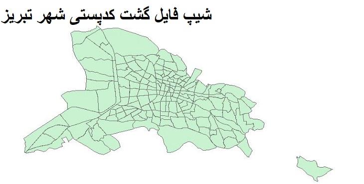 نقشه شیپ فایل گشت کدپستی شهر تبریز