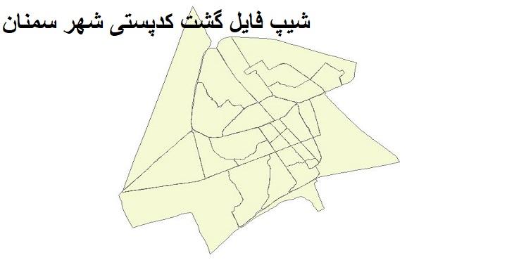 نقشه شیپ فایل گشت کدپستی شهر سمنان