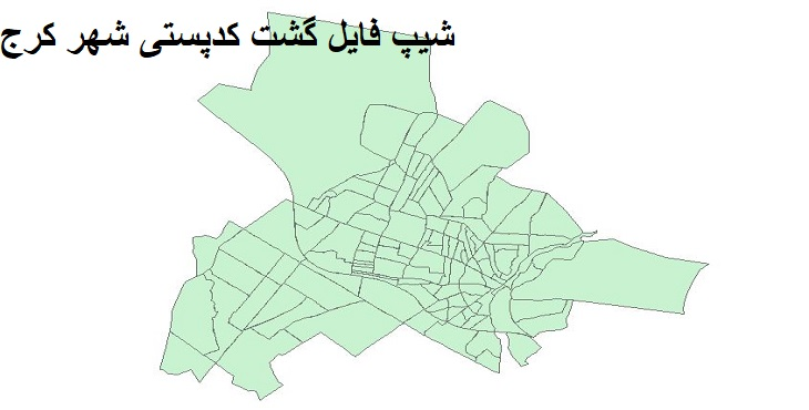 نقشه شیپ فایل گشت کدپستی شهر کرج