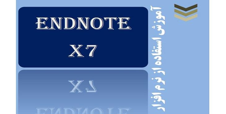 دانلود آموزش نرم افزار اندنوت endnote
