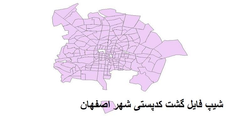 نقشه شیپ فایل گشت کدپستی شهر اصفهان
