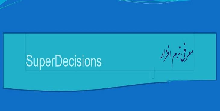 دانلود آموزش نرم افزار سوپر دسیژن Super decision