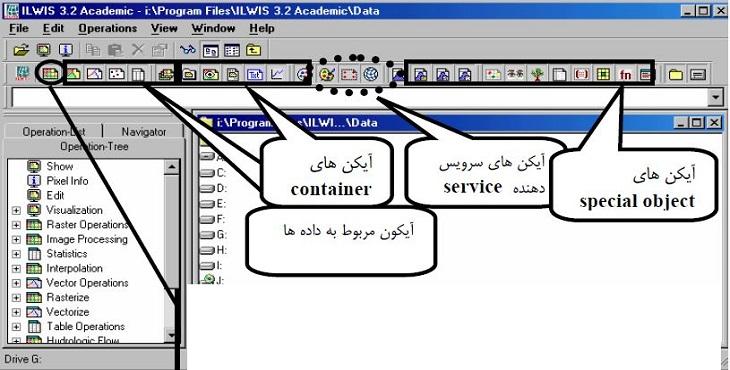 دانلود آموزش نرم افزار الویس ILWIS
