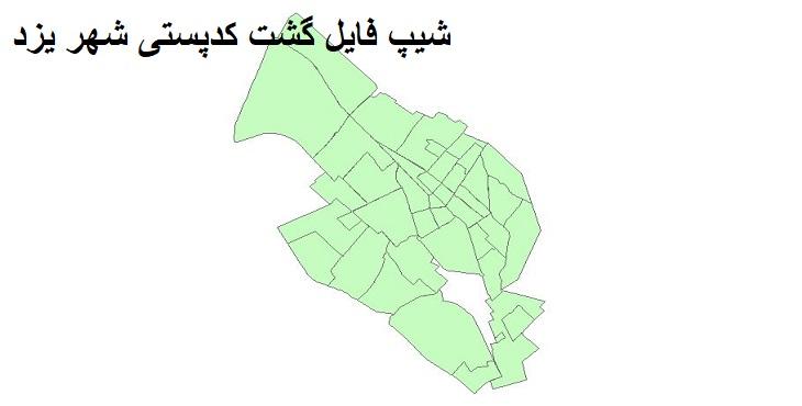 نقشه شیپ فایل گشت کدپستی شهر یزد