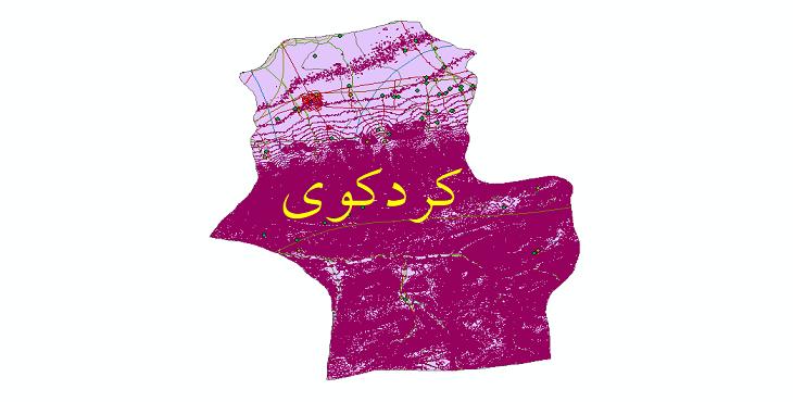 دانلود لایه جی ای اس و شیپ فایل های شهرستان کردکوی