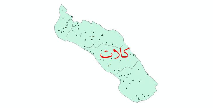 دانلود نقشه جی ای اس تقسیمات سیاسی شهرستان کلات سال 1398