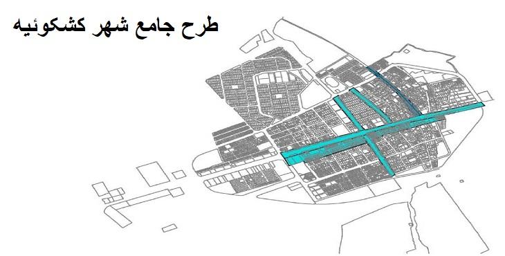 دانلود طرح جامع-تفضیلی شهر کشکوئیه 1397