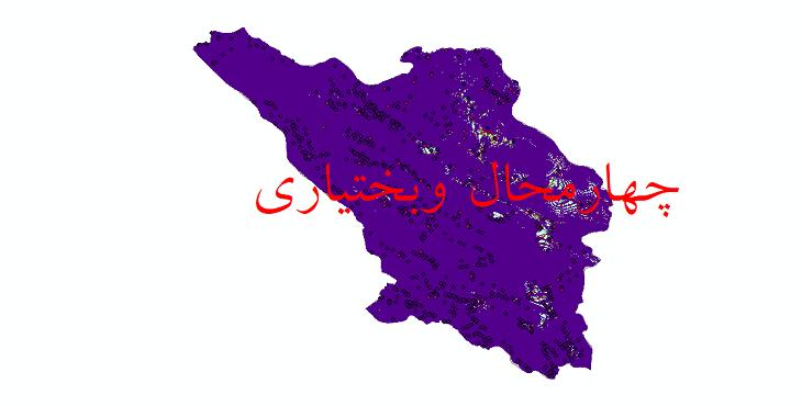 دانلود لایه جی ای اس و شیپ فایل های استان چهارمحال و بختیاری