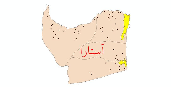 دانلود نقشه جی ای اس تقسیمات سیاسی شهرستان آستارا سال 1398