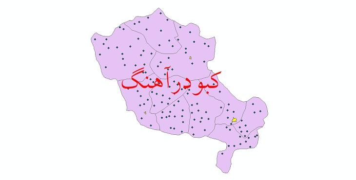 دانلود نقشه جی ای اس تقسیمات سیاسی شهرستان کبودرآهنگ سال 1398