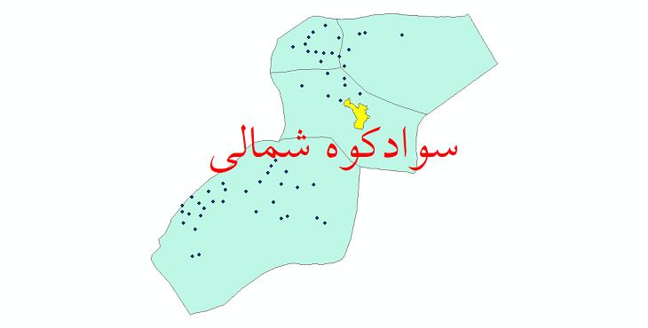 دانلود نقشه جی ای اس تقسیمات سیاسی شهرستان سوادکوه شمالی سال 1398