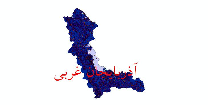دانلود لایه جی ای اس و شیپ فایل های استان آذربایجان غربی