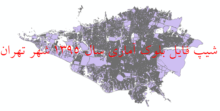 دانلود شیپ فایل بلوک آماری سال 1395 شهر تهران
