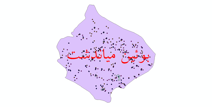 دانلود نقشه شیپ فایل آمار جمعیت نقاط شهری و نقاط روستایی شهرستان بوئین میاندشت از سال 1335 تا 1395
