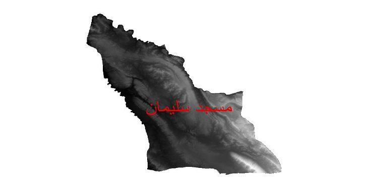 دانلود نقشه دم رقومی ارتفاعی شهرستان مسجدسلیمان