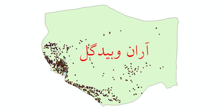 دانلود نقشه شیپ فایل آمار جمعیت نقاط شهری و نقاط روستایی شهرستان آران و بیدگل از سال 1335 تا 1395