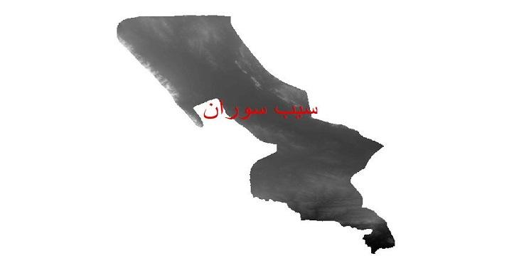 دانلود نقشه دم رقومی ارتفاعی شهرستان سیب سوران