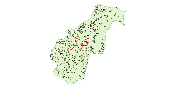 دانلود نقشه شیپ فایل آمار جمعیت نقاط شهری و نقاط روستایی شهرستان کوثر از سال 1335 تا 1395