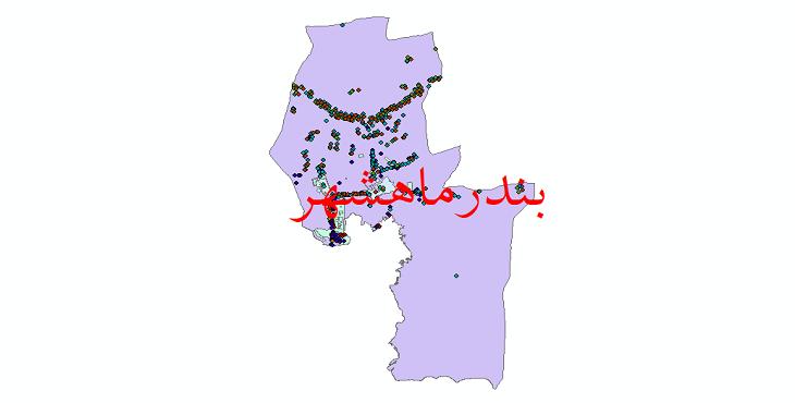 دانلود نقشه شیپ فایل آمار جمعیت نقاط شهری و نقاط روستایی شهرستان بندر ماهشهر از سال 1335 تا 1395