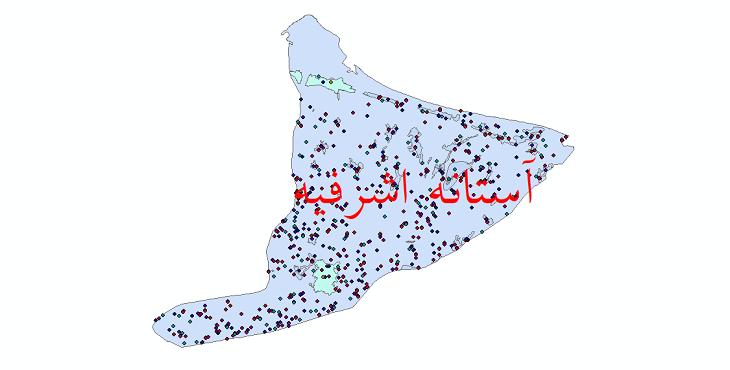 دانلود نقشه شیپ فایل آمار جمعیت نقاط شهری و نقاط روستایی شهرستان آستانه اشرفیه از سال 1335 تا 1395