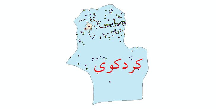دانلود نقشه شیپ فایل آمار جمعیت نقاط شهری و نقاط روستایی شهرستان کردکوی از سال 1335 تا 1395