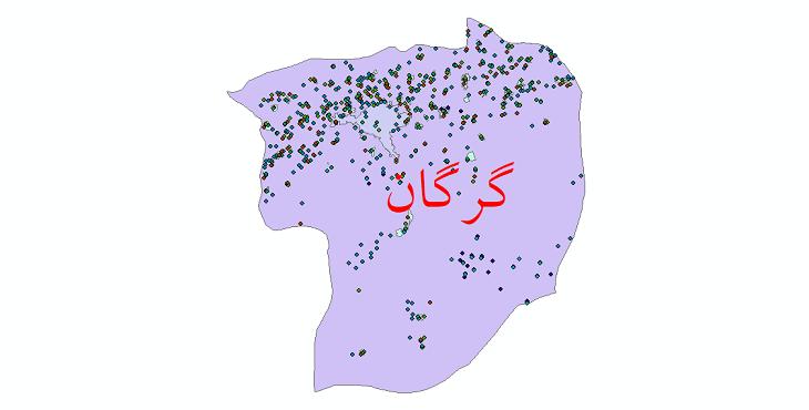 دانلود نقشه شیپ فایل آمار جمعیت نقاط شهری و نقاط روستایی شهرستان گرگان از سال 1335 تا 1395
