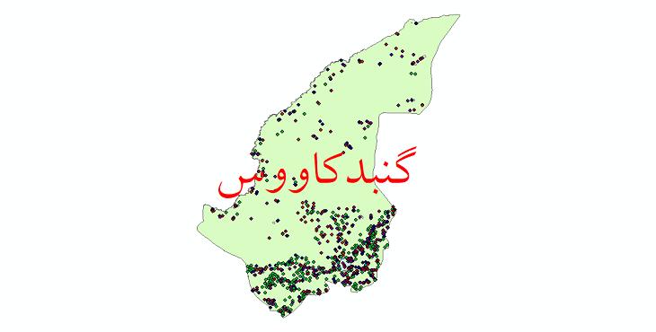 دانلود نقشه شیپ فایل آمار جمعیت نقاط شهری و نقاط روستایی شهرستان گنبدکاووس از سال 1335 تا 1395