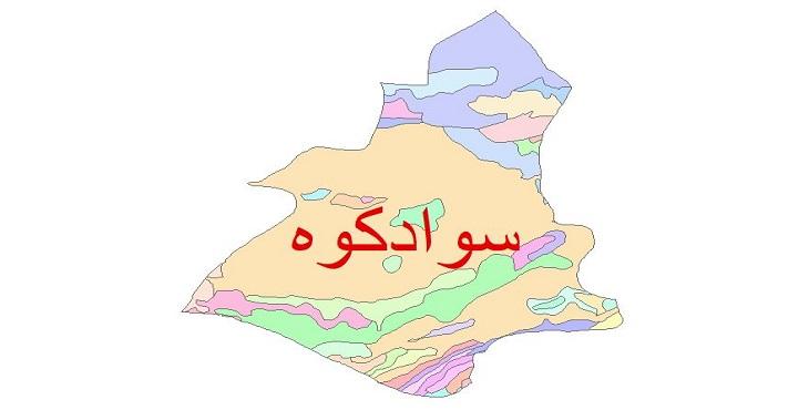 دانلود نقشه شیپ فایل زمین شناسی شهرستان سوادکوه