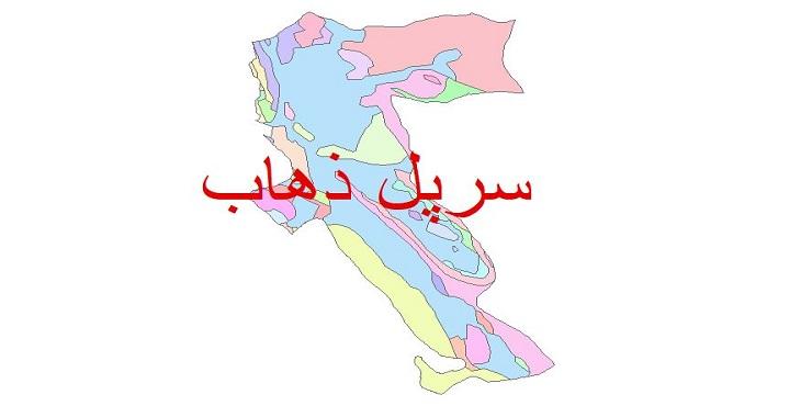 دانلود نقشه شیپ فایل زمین شناسی شهرستان سرپل ذهاب