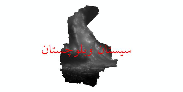 دانلود نقشه دم رقومی ارتفاعی استان سیستان و بلوچستان