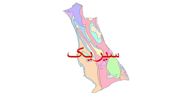دانلود نقشه شیپ فایل زمین شناسی شهرستان سیریک