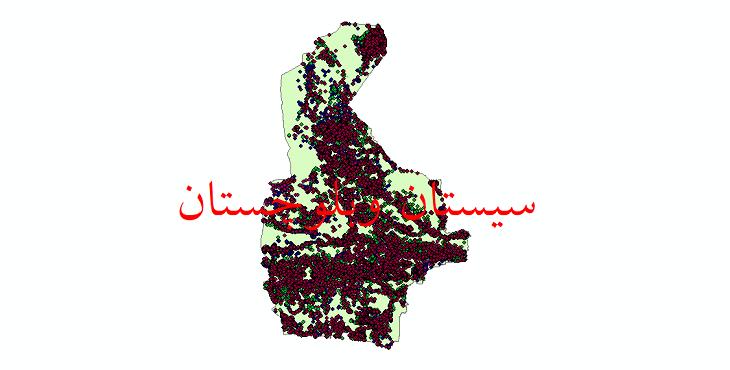 دانلود نقشه شیپ فایل آمار جمعیت نقاط شهری و نقاط روستایی استان سیستان و بلوچستان از سال 1335 تا 1395