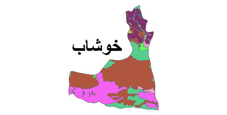 شیپ فایل کاربری اراضی شهرستان خوشاب