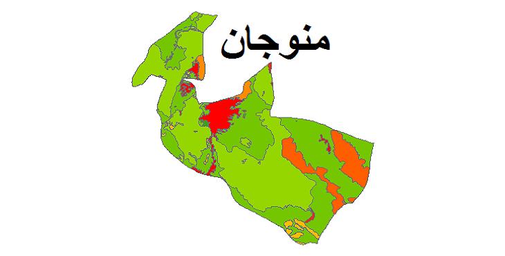 شیپ فایل کاربری اراضی شهرستان منوجان