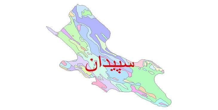 دانلود نقشه شیپ فایل زمین شناسی شهرستان سپیدان
