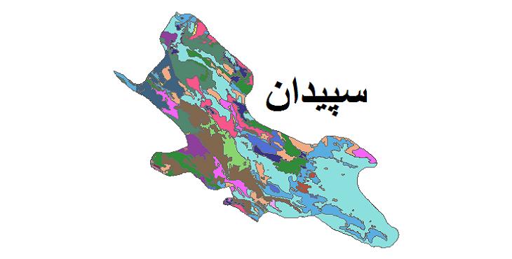 شیپ فایل کاربری اراضی شهرستان سپیدان