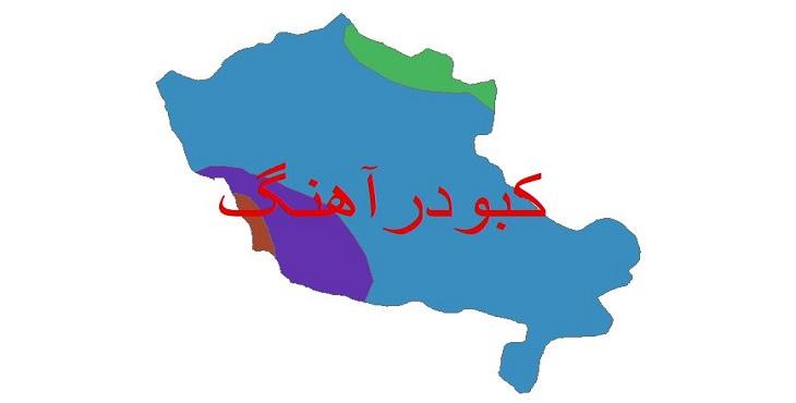 دانلود شیپ فایل اقلیمی شهرستان کبودرآهنگ