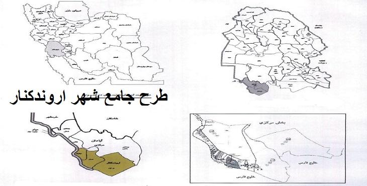 دانلود طرح جامع شهر اروندکنار سال 1363