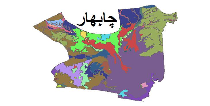 شیپ فایل کاربری اراضی شهرستان چابهار