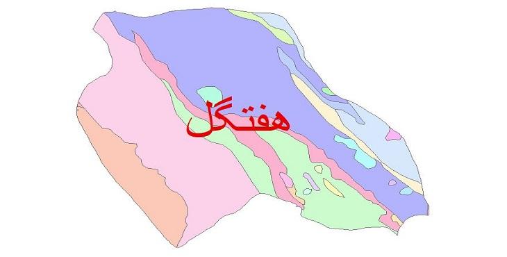 دانلود نقشه شیپ فایل زمین شناسی شهرستان هفتگل