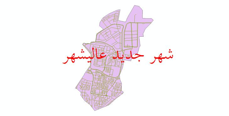دانلود نقشه شیپ فایل شبکه معابر شهر جدید عالیشهر سال 1399
