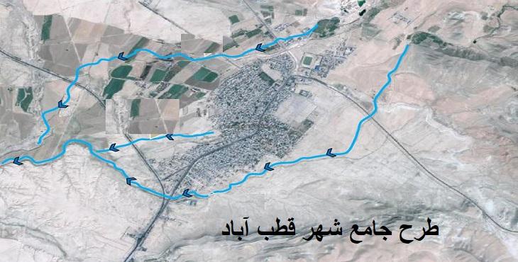 دانلود طرح جامع شهر قطب آباد سال 1391